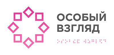 Логотип проекта «Особый взгляд»